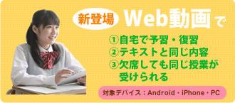 web教材学習